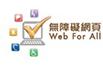 無障礙網頁嘉許計劃